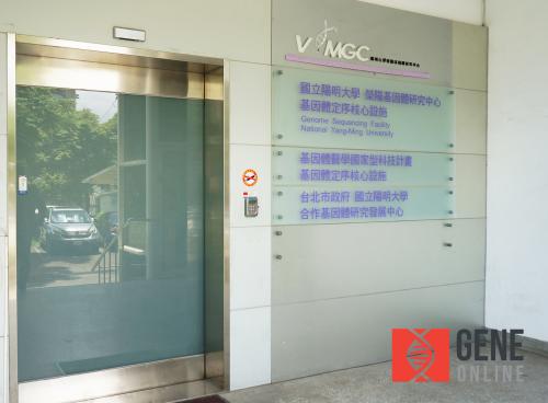 國立陽明大學 榮陽基因體研究中心