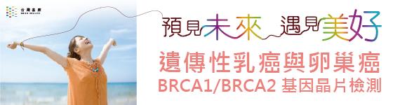 BRCA 580x150-01