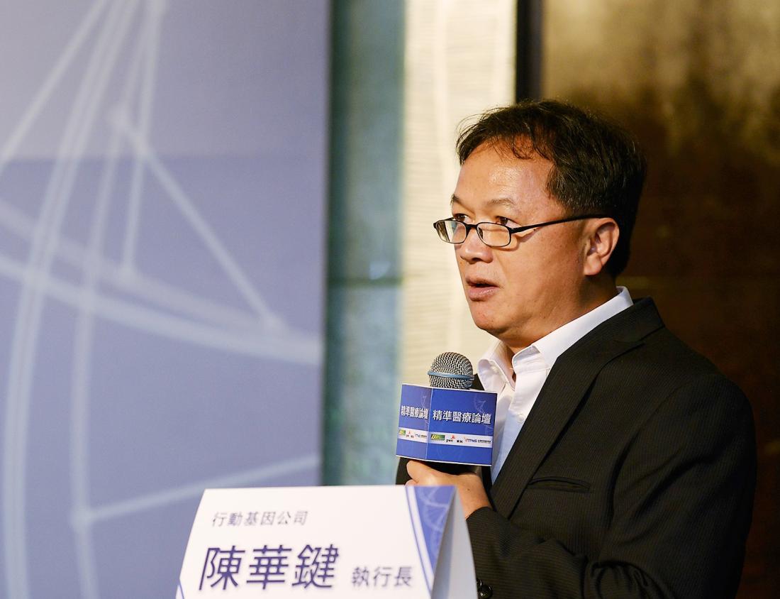 行動基因公司 陳華鍵 執行長