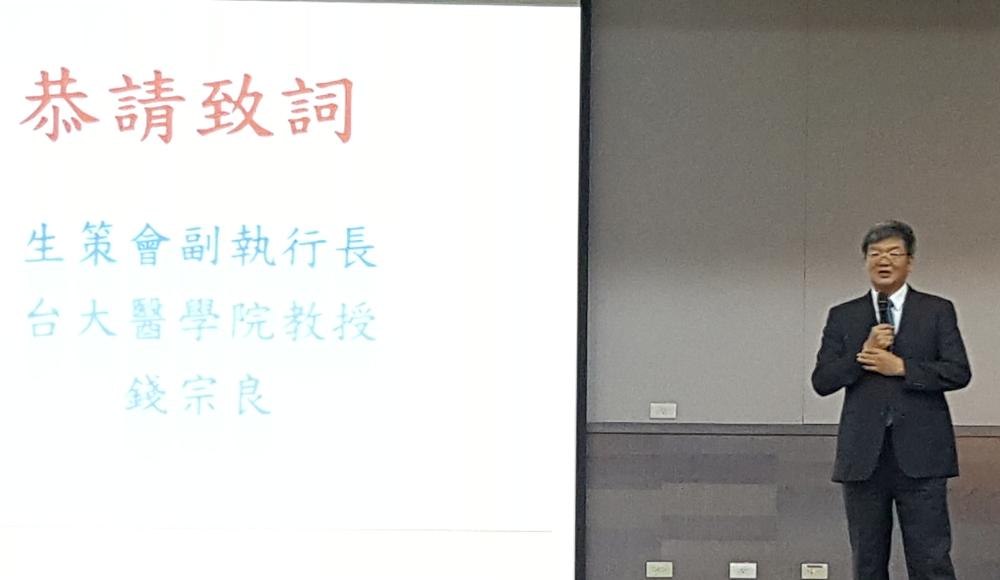 國家生技醫療產業策進會副執行長 錢宗良 教授