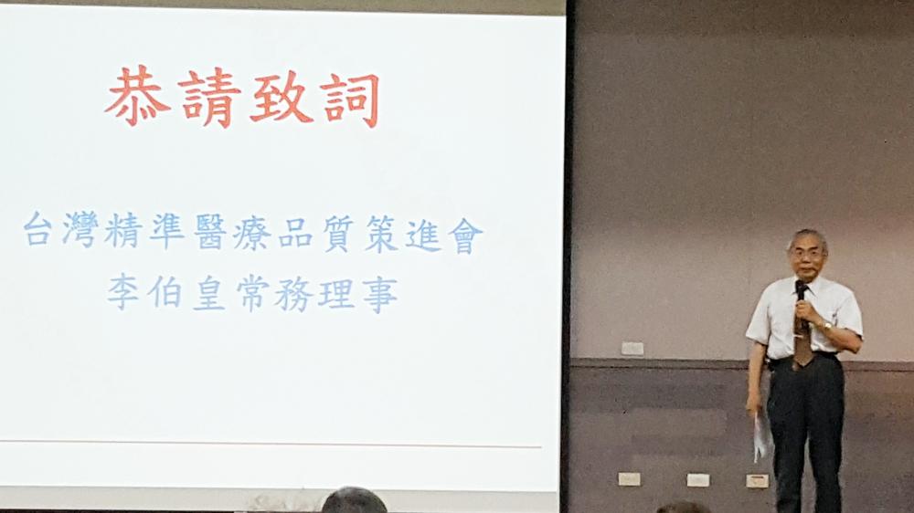 台灣精準醫療品質策進會 李伯皇 常務理事