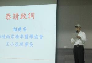 福建省海峽兩岸精準醫學協會  王小亞 理事長