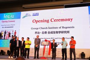 ICG-12大會主席楊煥明 院士宣布華大基因(BGI)與喬治丘奇(George Church)教授合作成立 喬治丘奇合成生物研究所(George Church Institute of Regenesis)