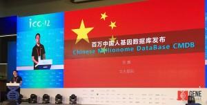 華大基因研發中心副總監 金鑫