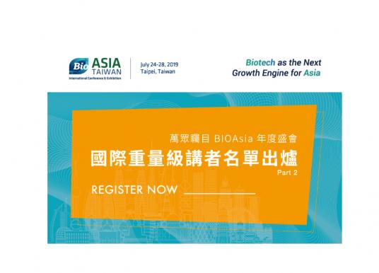 BIO Asia 年度大會—國際重量級講者出爐(Part II)