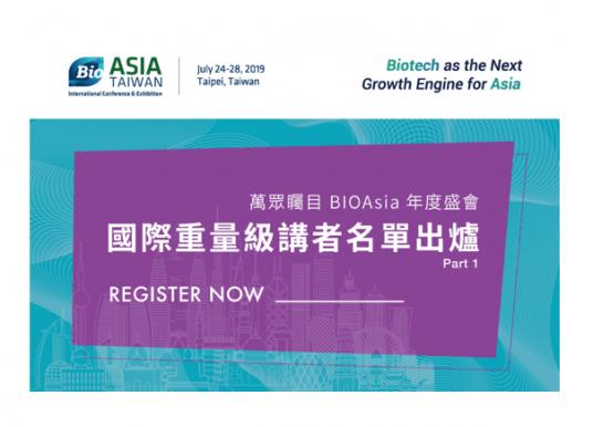 BIO Asia年度大會—國際重量級講者出爐(Part I)