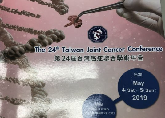 台灣癌症聯合學術年會會議報導 (下):腫瘤突變負荷量(TMB)檢測標準化、AI 醫療影像診斷、RNA 奈米技術與腫瘤醫學
