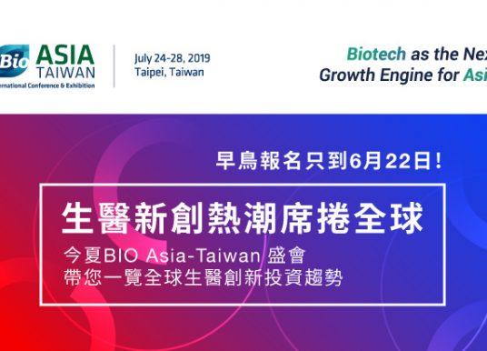 生醫新創熱潮席捲全球  今夏 BIO Asia 盛會帶您一覽全球生醫創新投資趨勢