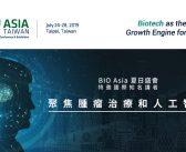 BIO Asia 夏日盛會特邀國際知名講者  聚焦腫瘤治療和人工智慧