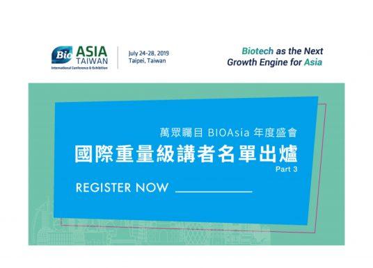 BIO Asia年度大會—國際重量級講者出爐(Part III)