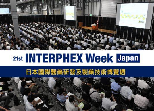 從日本藥業看未來全球藥物開發趨勢—INTERPHEX Week Japan 精選報導