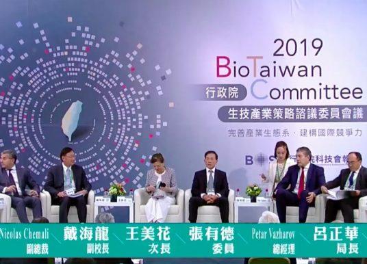 立足台湾 放眼国际 BTC大会聚焦国际链结