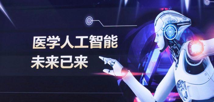 CSCO 2019:AI 助攻臨床診療 中國智慧醫療大邁進