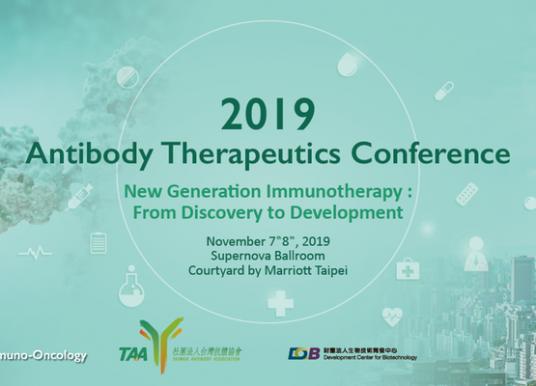 抗體藥物研討會齊聚領域專家 展望新世代免疫治療