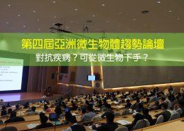 第四屆亞洲微生物體趨勢論壇:對抗巴金森氏症和癌症等疾病?可從微生物下手?