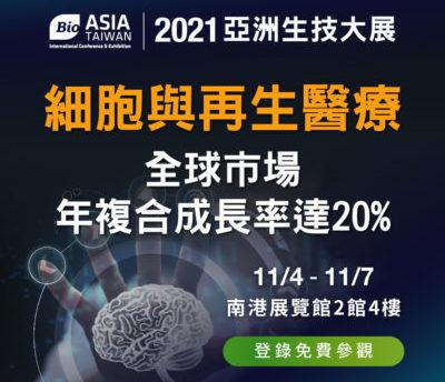 GeneOnline x BIO Asia-TW 2021